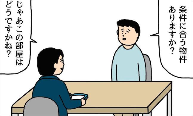 たのしい4コマ「物件探し」~住生活編vol.1
