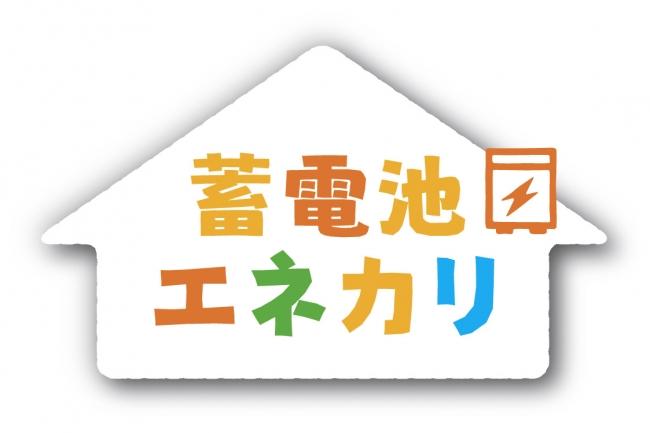 TEPCOホームテック エネカリ
