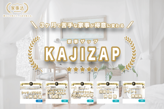 『KAJIZAP』で家事力をアップ