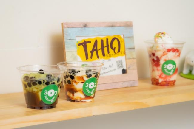 """次なるトレンドスイーツ!?フィリピン発豆腐スイーツ""""タホ""""、おしるこ""""ビロビロ""""とは?"""